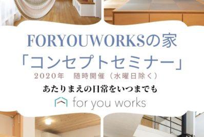 随時開催 foryouworksの家「コンセプトセミナー」