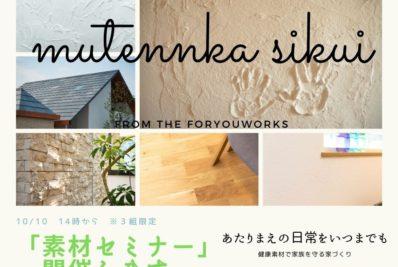 【終了】 満席ありがとうございました。10月10日14時開催「素材セミナー」